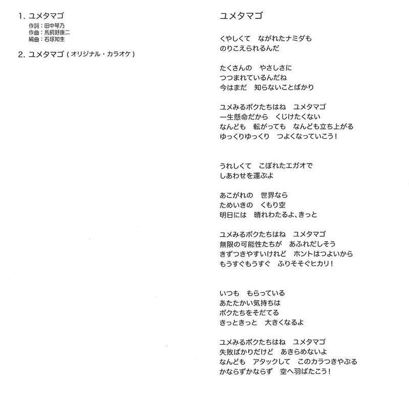 [Johnny´s SEKAI] NYC Yumetamago Limited A